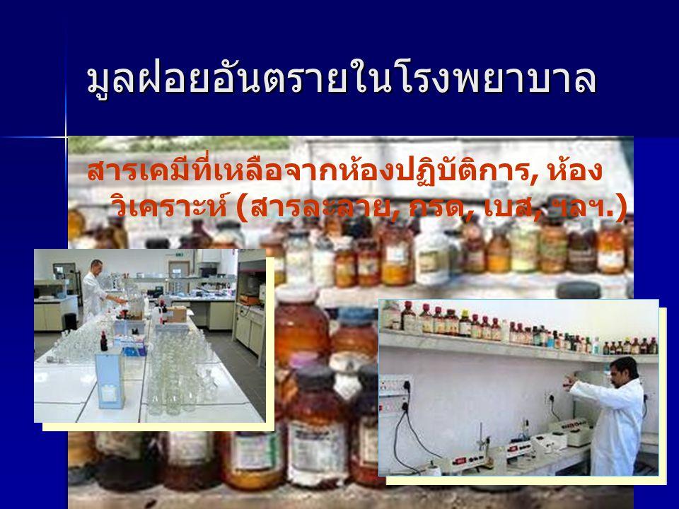 มูลฝอยอันตรายในโรงพยาบาล สารเคมีที่เหลือจากห้องปฏิบัติการ, ห้อง วิเคราะห์ (สารละลาย, กรด, เบส, ฯลฯ.)