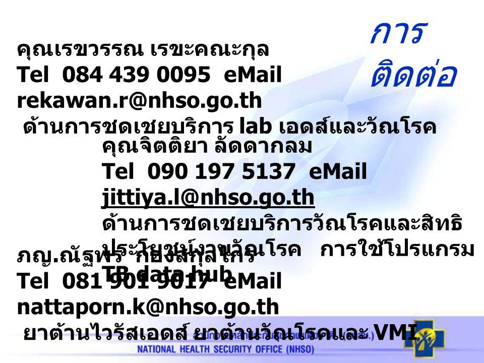 การ ติดต่อ คุณจิตติยา ลัดดากลม Tel 090 197 5137 eMail jittiya.l@nhso.go.th ด้านการชดเชยบริการวัณโรคและสิทธิ ประโยชน์งานวัณโรค การใช้โปรแกรม TB data hu