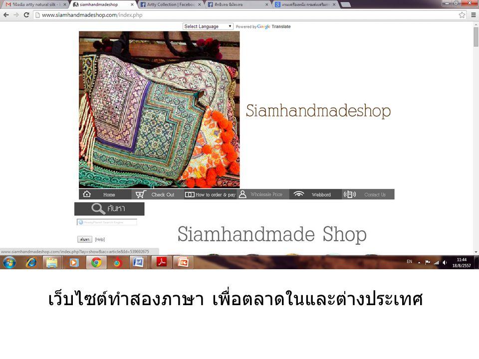 เว็บไซต์ทำสองภาษา เพื่อตลาดในและต่างประเทศ