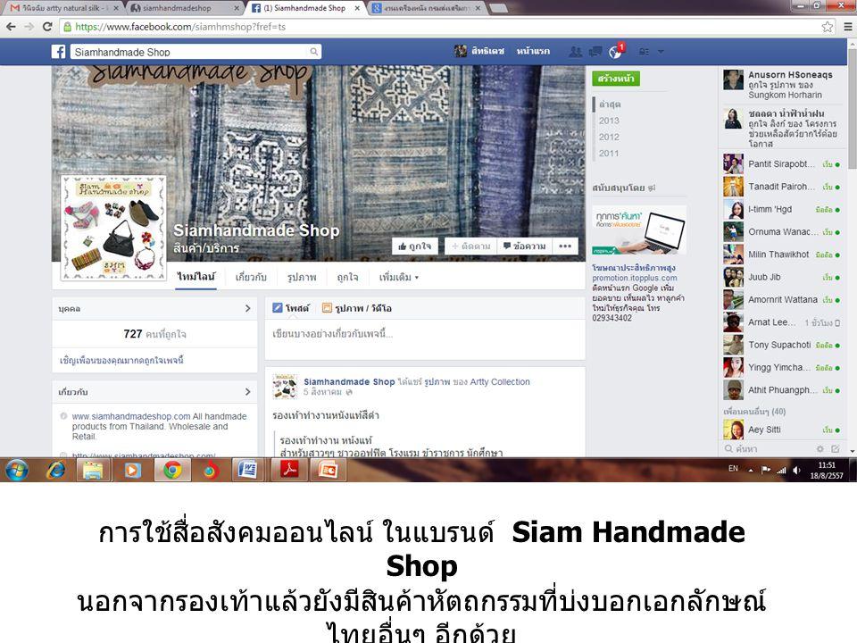 การใช้สื่อสังคมออนไลน์ ในแบรนด์ Siam Handmade Shop นอกจากรองเท้าแล้วยังมีสินค้าหัตถกรรมที่บ่งบอกเอกลักษณ์ ไทยอื่นๆ อีกด้วย