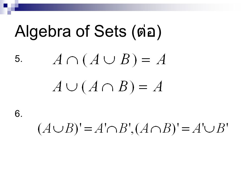Algebra of Sets ( ต่อ ) 5. 6.