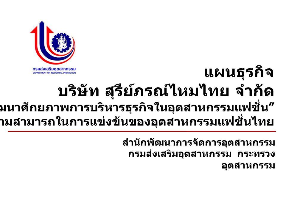 แผนธุรกิจ บริษัท สุรีย์ภรณ์ไหมไทย จำกัด กิจกรรม การพัฒนาศักยภาพการบริหารธุรกิจในอุตสาหกรรมแฟชั่น ภายใต้ โครงการพัฒนาขีดความสามารถในการแข่งขันของอุตสาหกรรมแฟชั่นไทย สำนักพัฒนาการจัดการอุตสาหกรรม กรมส่งเสริมอุตสาหกรรม กระทรวง อุตสาหกรรม