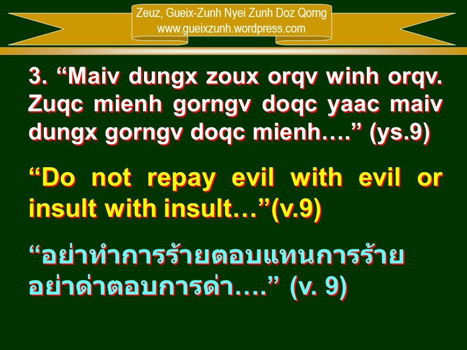 "Zeuz, Gueix-Zunh Nyei Zunh Doz Qorng www.gueixzunh.wordpress.com 3. ""Maiv dungx zoux orqv winh orqv. Zuqc mienh gorngv doqc yaac maiv dungx gorngv doq"