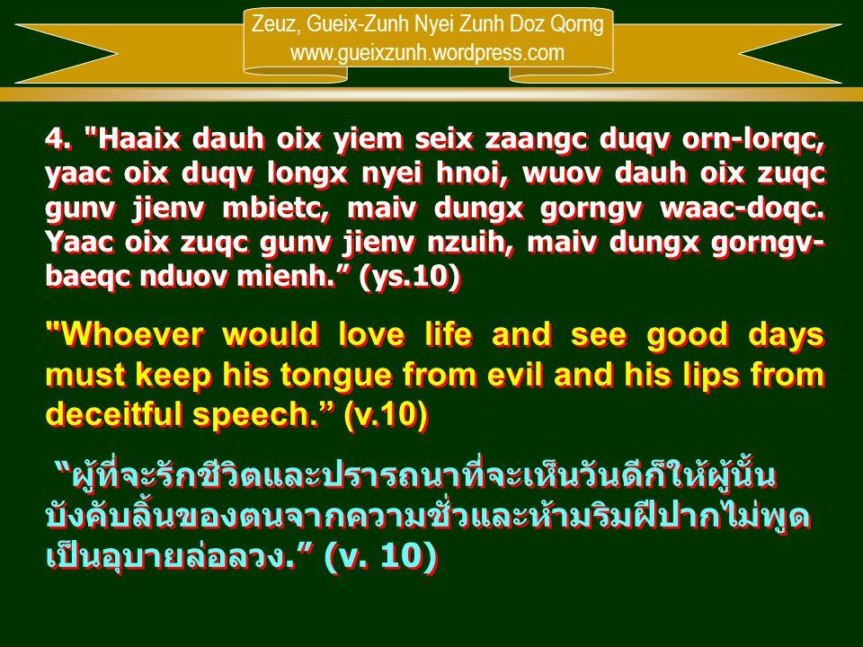 Zeuz, Gueix-Zunh Nyei Zunh Doz Qorng www.gueixzunh.wordpress.com 4.