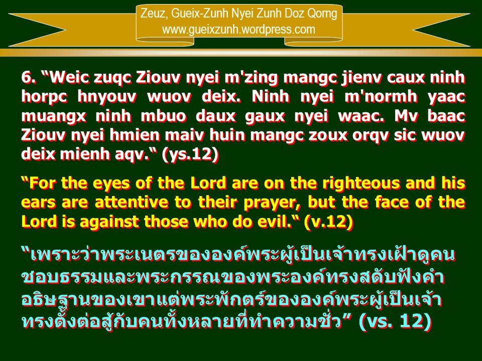 """Zeuz, Gueix-Zunh Nyei Zunh Doz Qorng www.gueixzunh.wordpress.com 6. """"Weic zuqc Ziouv nyei m'zing mangc jienv caux ninh horpc hnyouv wuov deix. Ninh ny"""