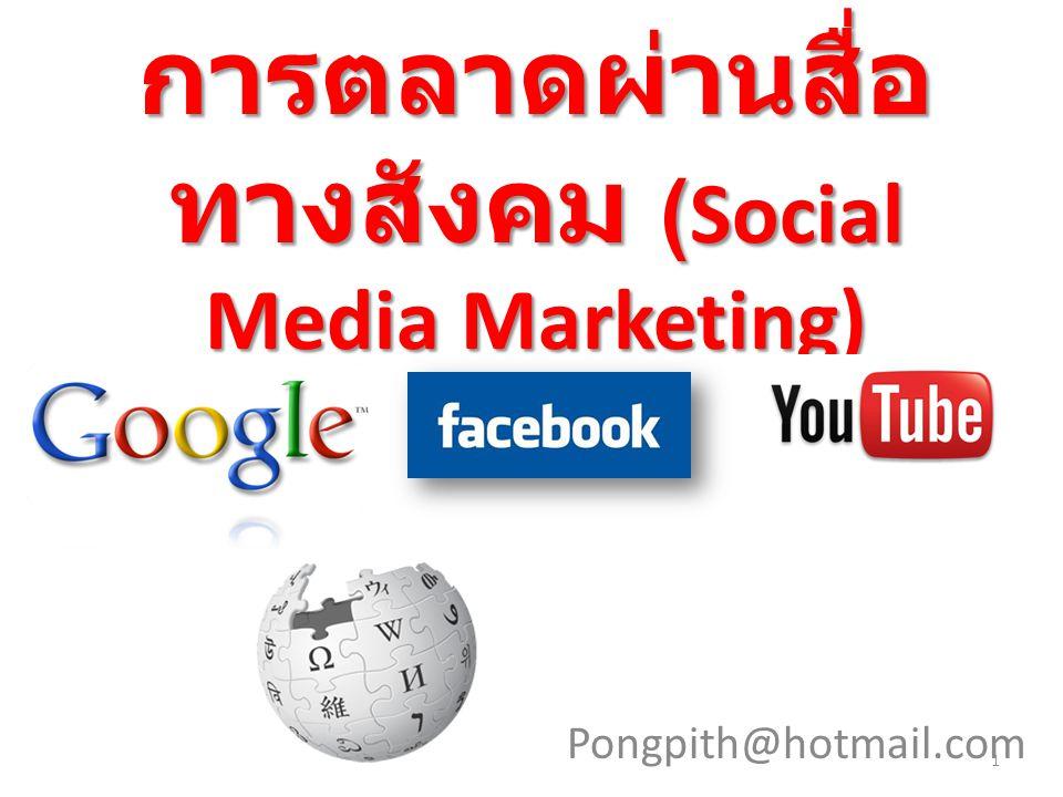 การตลาดผ่านสื่อ ทางสังคม (Social Media Marketing) Pongpith@hotmail.com 1
