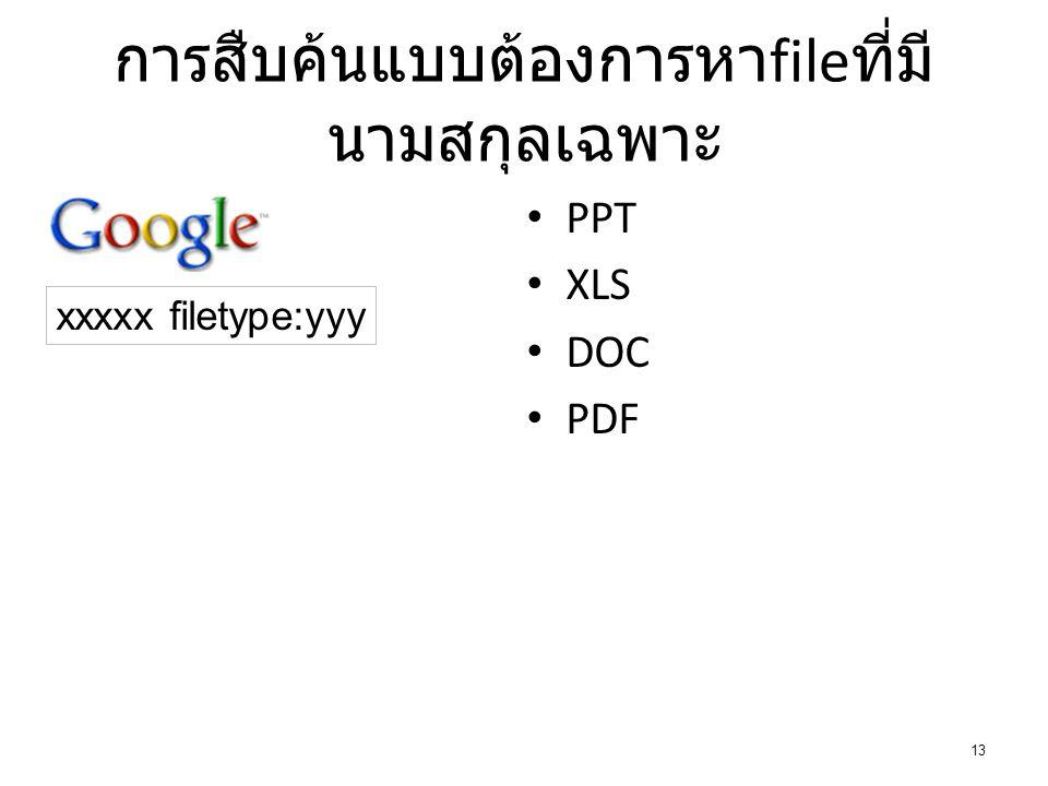 13 การสืบค้นแบบต้องการหา file ที่มี นามสกุลเฉพาะ PPT XLS DOC PDF xxxxx filetype:yyy