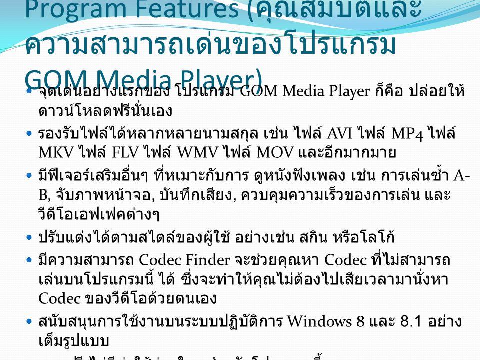 Program Features ( คุณสมบัติและ ความสามารถเด่นของโปรแกรม GOM Media Player) จุดเด่นอย่างแรกของ โปรแกรม GOM Media Player ก็คือ ปล่อยให้ ดาวน์โหลดฟรีนั่น