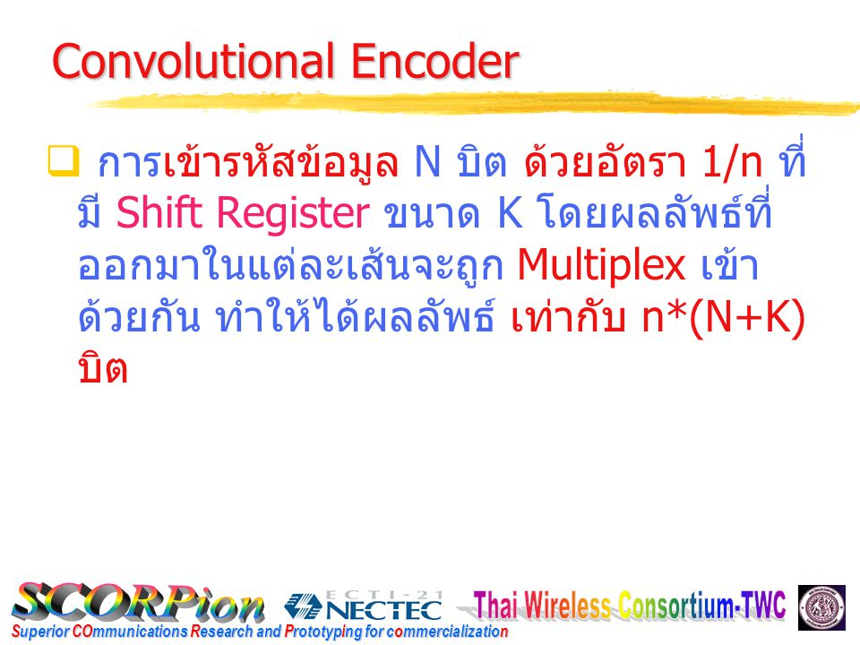 Superior COmmunications Research and Prototyping for commercialization Convolutional Encoder  การเข้ารหัสข้อมูล N บิต ด้วยอัตรา 1/n ที่ มี Shift Regi