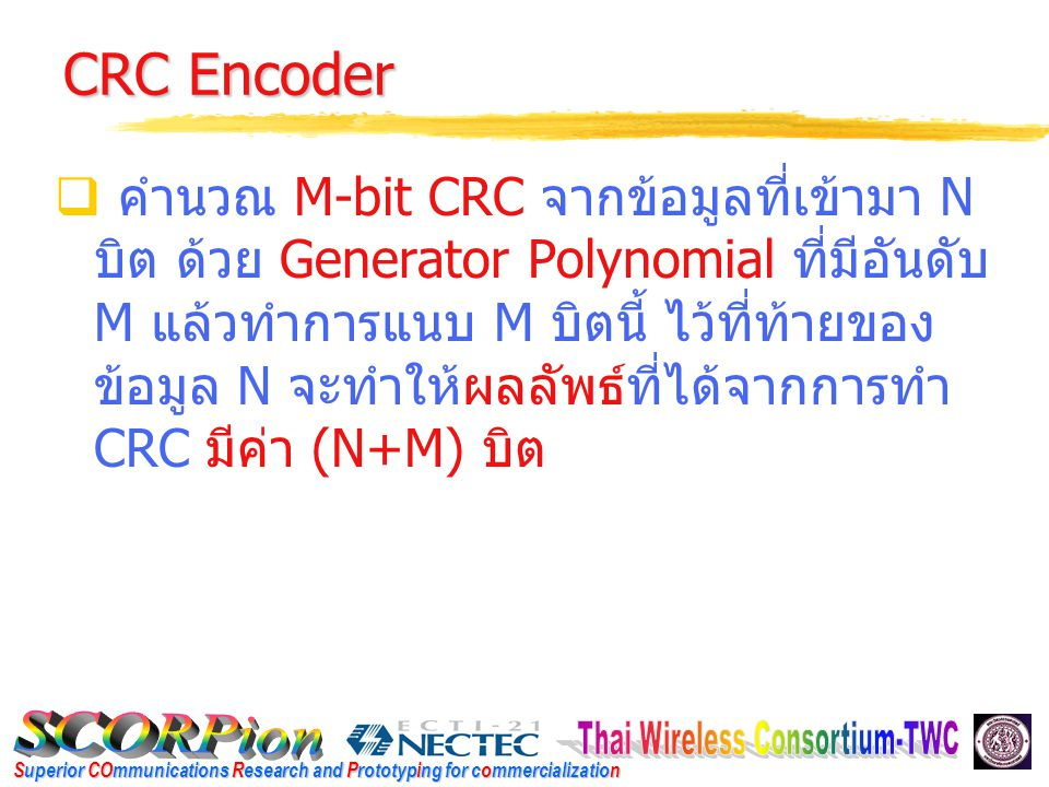 Superior COmmunications Research and Prototyping for commercialization CRC Encoder  คำนวณ M-bit CRC จากข้อมูลที่เข้ามา N บิต ด้วย Generator Polynomia
