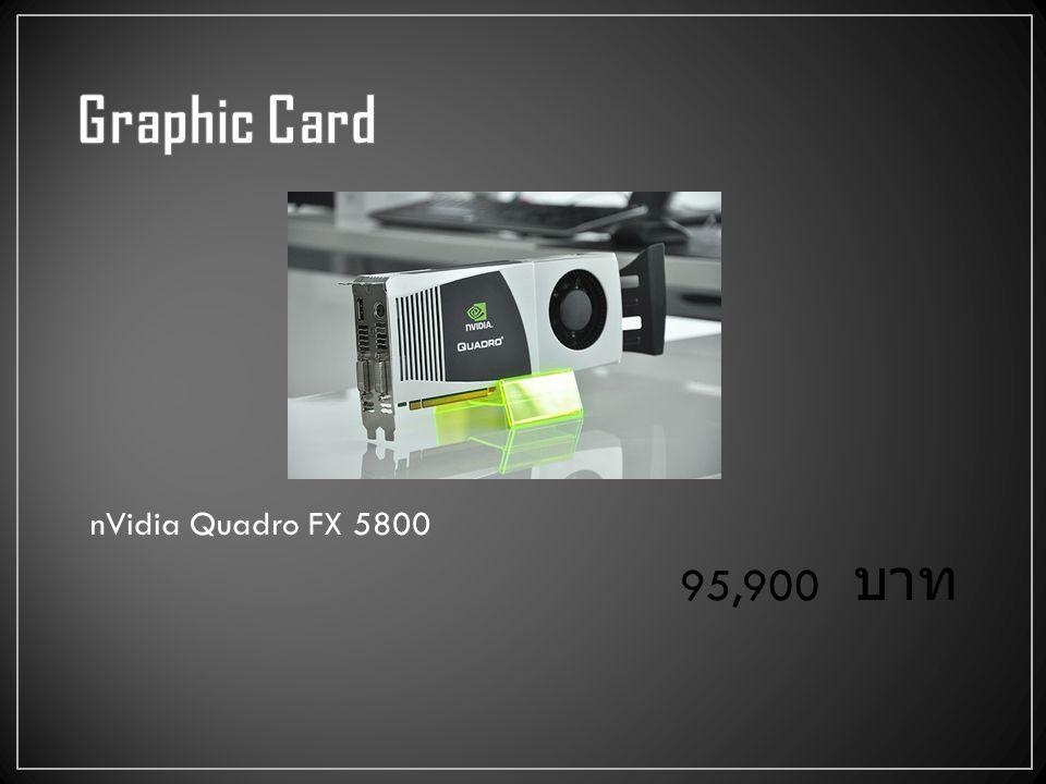 nVidia Quadro FX 5800 95,900 บาท
