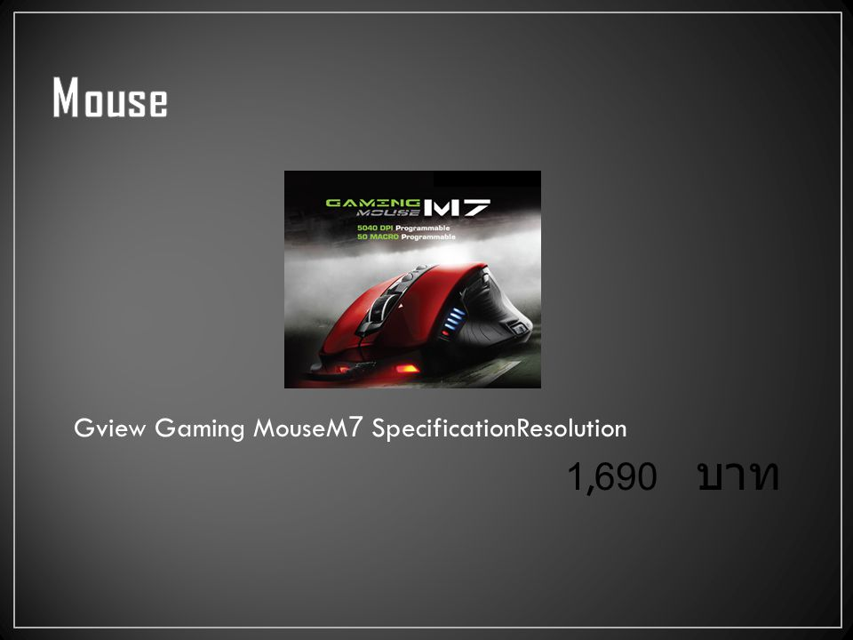 Gview Gaming MouseM7 SpecificationResolution 1,690 บาท