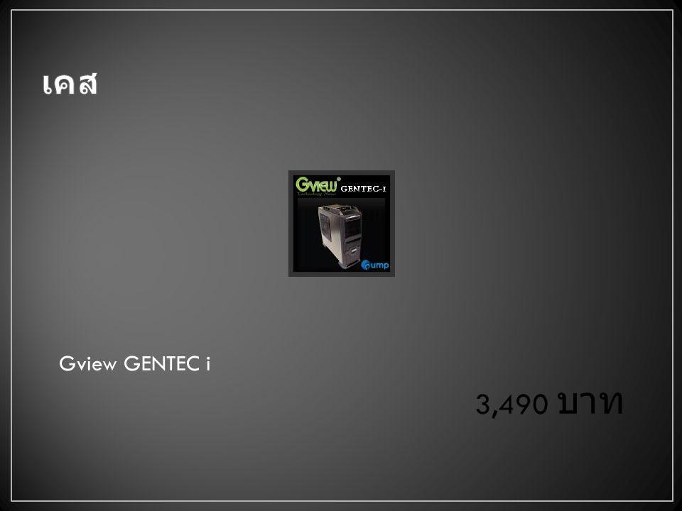 Gview GENTEC i 3,490 บาท