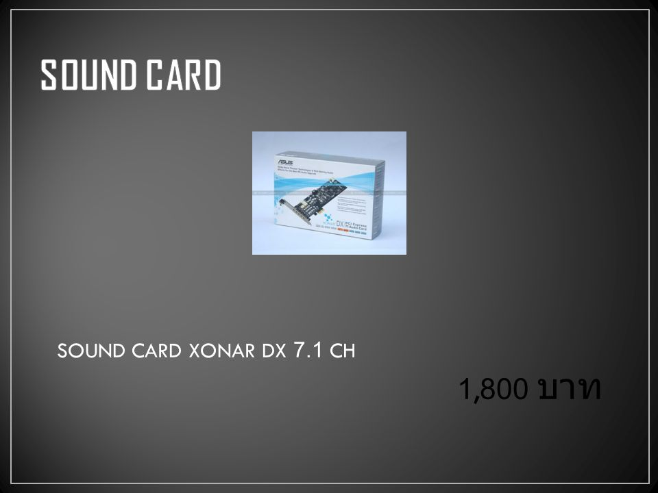 SOUND CARD XONAR DX 7.1 CH 1,800 บาท