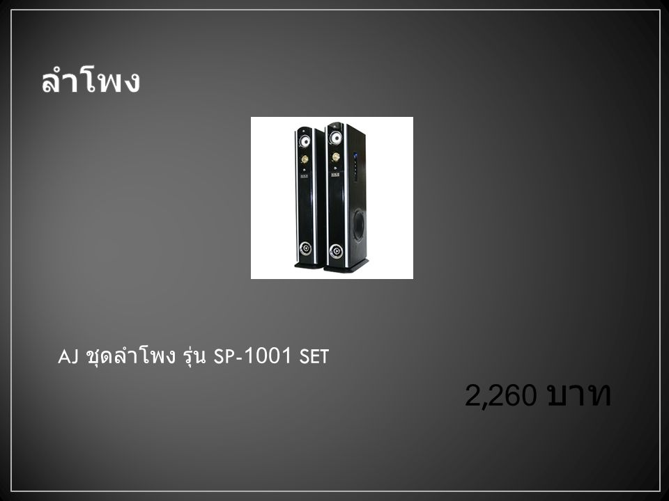 AJ ชุดลำโพง รุ่น SP-1001 SET 2,260 บาท