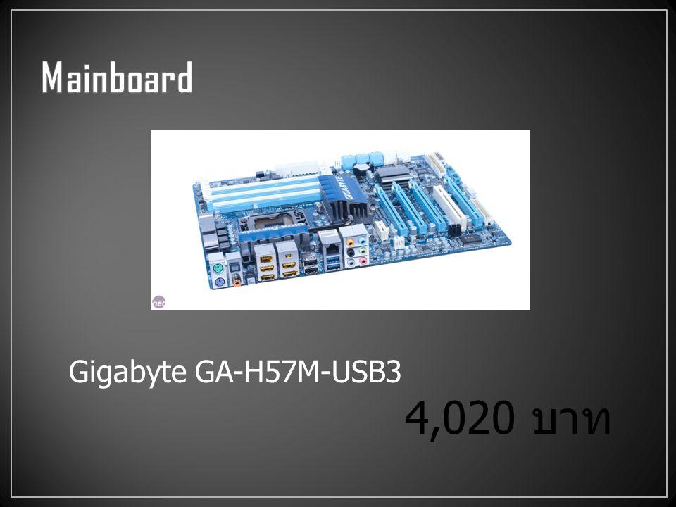 Gigabyte GA-H57M-USB3 4,020 บาท