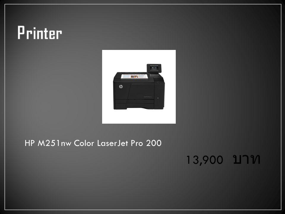 HP M251nw Color LaserJet Pro 200 13,900 บาท