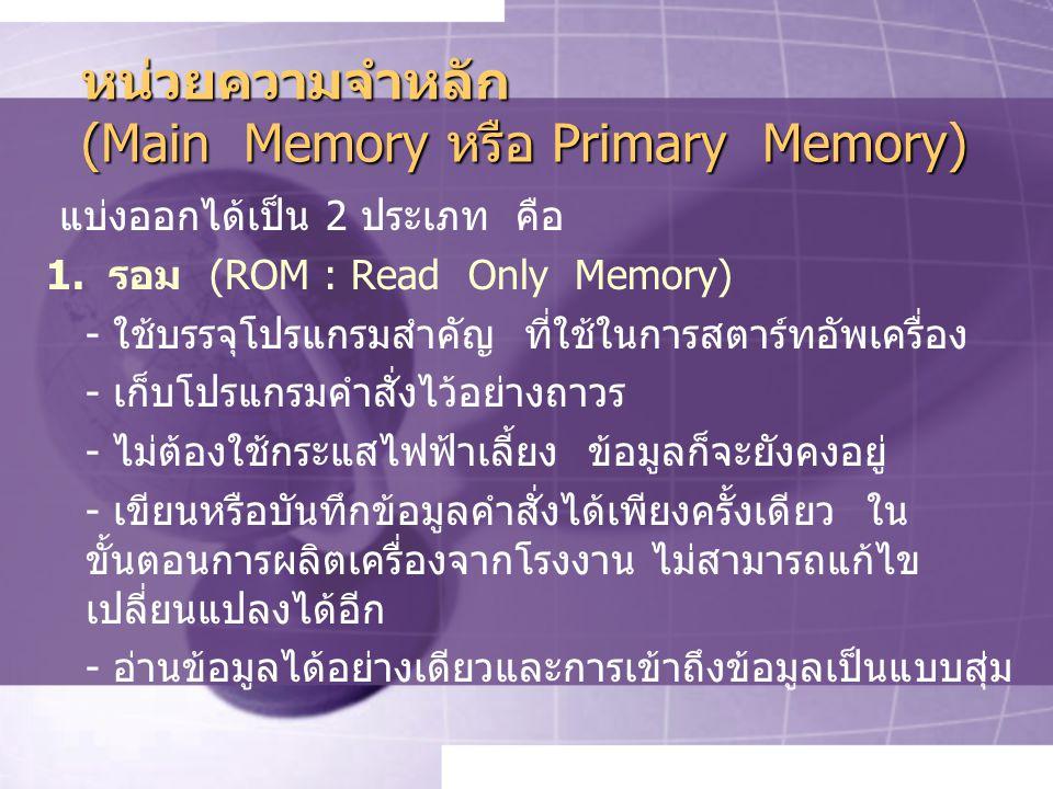 หน่วยความจำหลัก (Main Memory หรือ Primary Memory) แบ่งออกได้เป็น 2 ประเภท คือ 1.