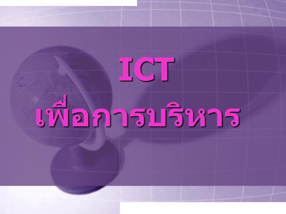ICT ICTเพื่อการบริหาร
