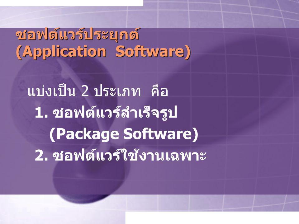 ซอฟต์แวร์ประยุกต์ (Application Software) แบ่งเป็น 2 ประเภท คือ 1.