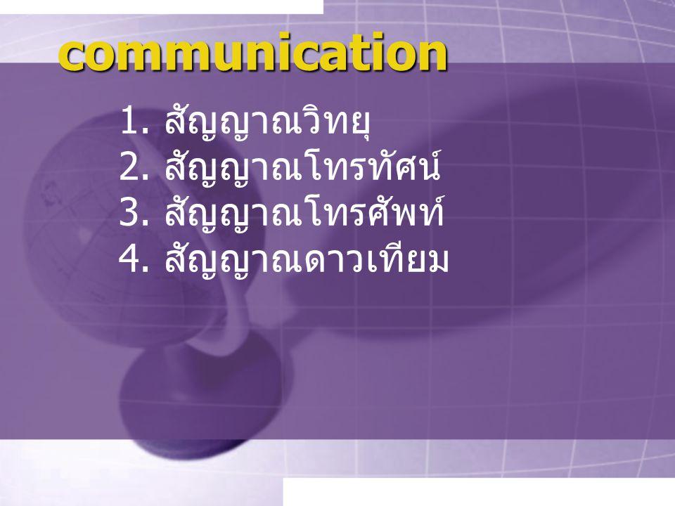 communication 1. สัญญาณวิทยุ 2. สัญญาณโทรทัศน์ 3. สัญญาณโทรศัพท์ 4. สัญญาณดาวเทียม
