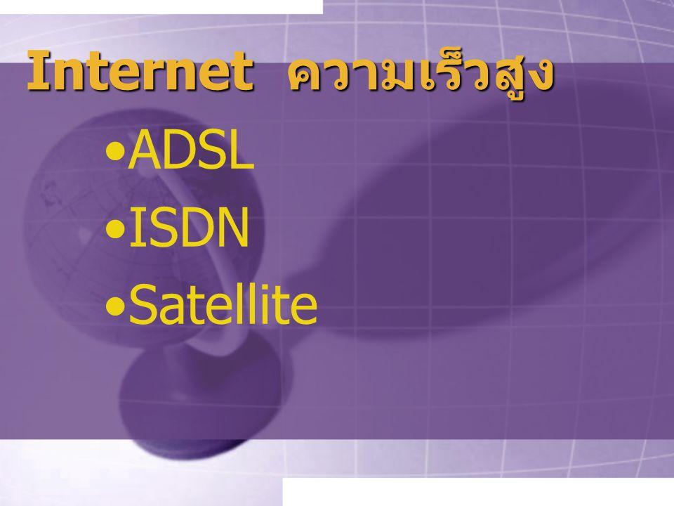 Internet ความเร็วสูง ADSL ISDN Satellite