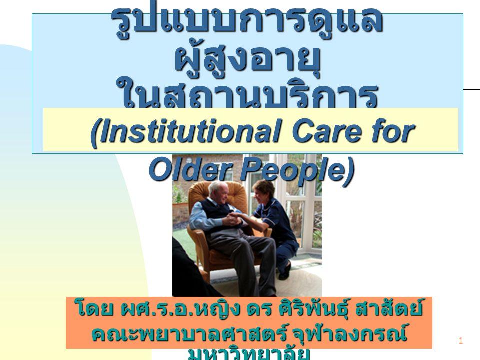 บรรยายพิเศษ ศูนย์อนามัยเขต 1 ณ โรงแรมกรุงศรีริเวอร์ 19 มี. ค.51 1 รูปแบบการดูแล ผู้สูงอายุ ในสถานบริการ โดย ผศ. ร. อ. หญิง ดร ศิริพันธุ์ สาสัตย์ คณะพย