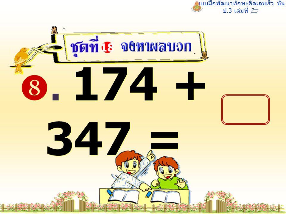 แบบฝึกพัฒนาทักษะคิดเลขเร็ว ชั้น ป.3 เล่มที่ 1 . 174 + 347 = 18