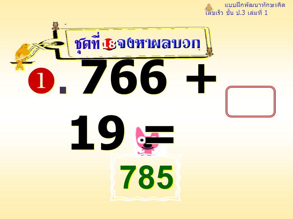 แบบฝึกพัฒนาทักษะคิด เลขเร็ว ชั้น ป.3 เล่มที่ 1 . 766 + 19 = 18 785 785
