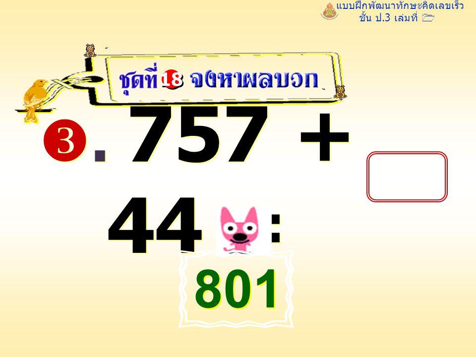 แบบฝึกพัฒนาทักษะคิดเลขเร็ว ชั้น ป.3 เล่มที่ 1 . 757 + 44 = 18 801 801