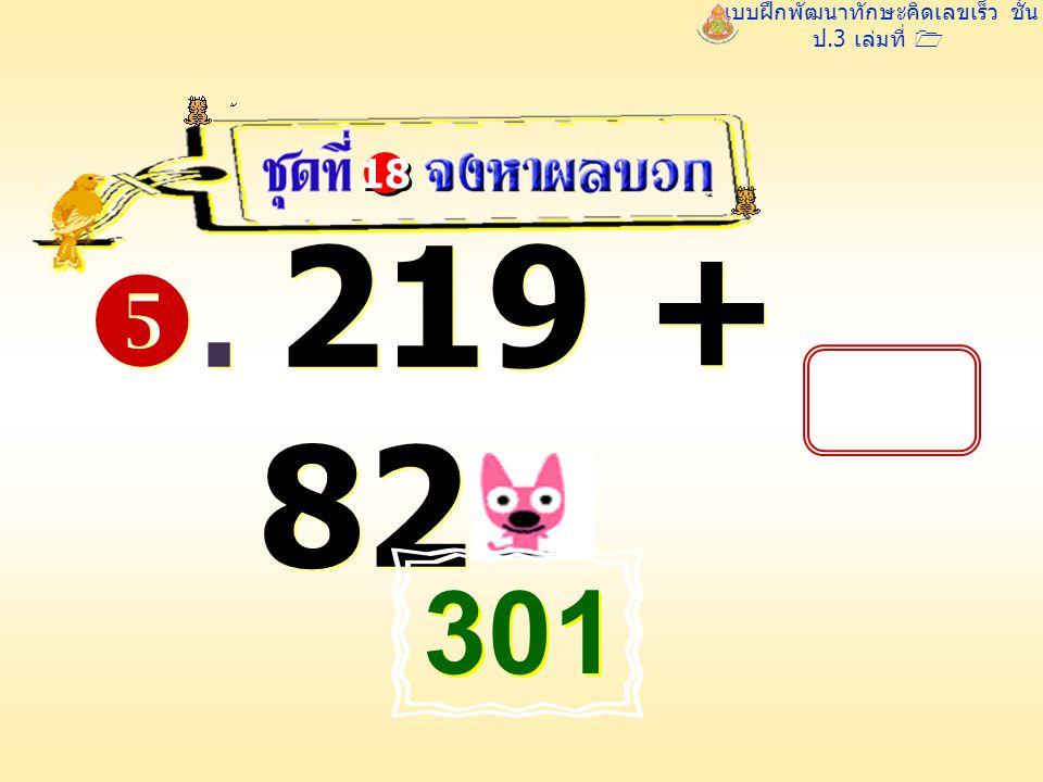 แบบฝึกพัฒนาทักษะคิดเลขเร็ว ชั้น ป.3 เล่มที่ 1 . 219 + 82= 18 301 301