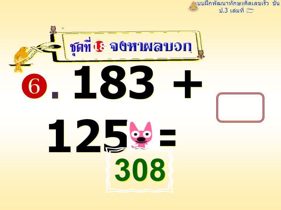แบบฝึกพัฒนาทักษะคิดเลขเร็ว ชั้น ป.3 เล่มที่ 1 . 183 + 125 = 18 308 308