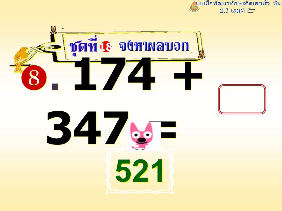 แบบฝึกพัฒนาทักษะคิดเลขเร็ว ชั้น ป.3 เล่มที่ 1 . 174 + 347 = 18 521 521