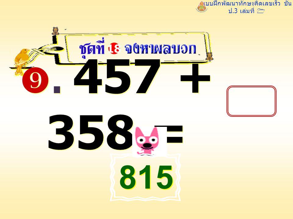 แบบฝึกพัฒนาทักษะคิดเลขเร็ว ชั้น ป.3 เล่มที่ 1 . 457 + 358 = 18 815 815