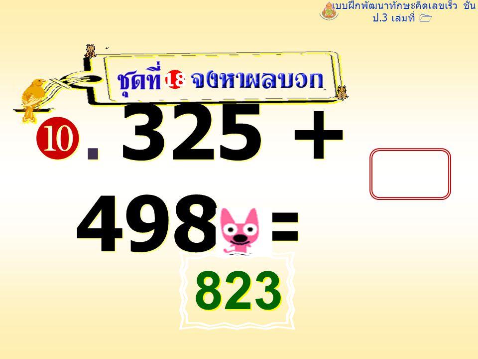 แบบฝึกพัฒนาทักษะคิดเลขเร็ว ชั้น ป.3 เล่มที่ 1 . 325 + 498 = 18 823 823