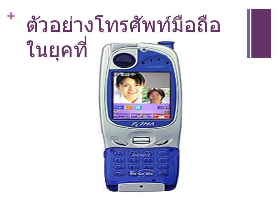 + ตัวอย่างโทรศัพท์มือถือ ในยุคที่ 3
