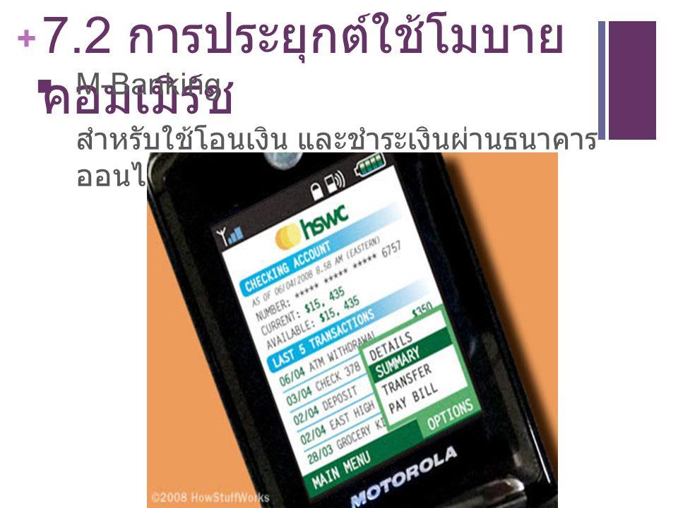 + 7.2 การประยุกต์ใช้โมบาย คอมเมิร์ช M-Banking สำหรับใช้โอนเงิน และชำระเงินผ่านธนาคาร ออนไลน์