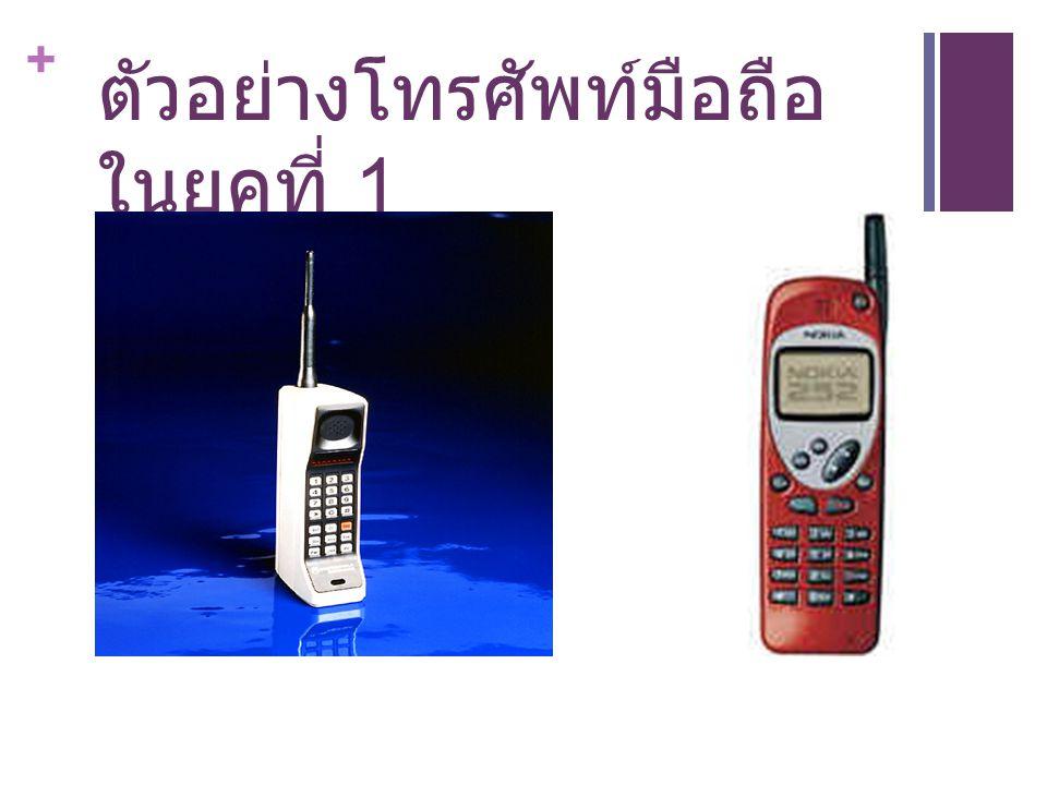 + ตัวอย่างโทรศัพท์มือถือ ในยุคที่ 1