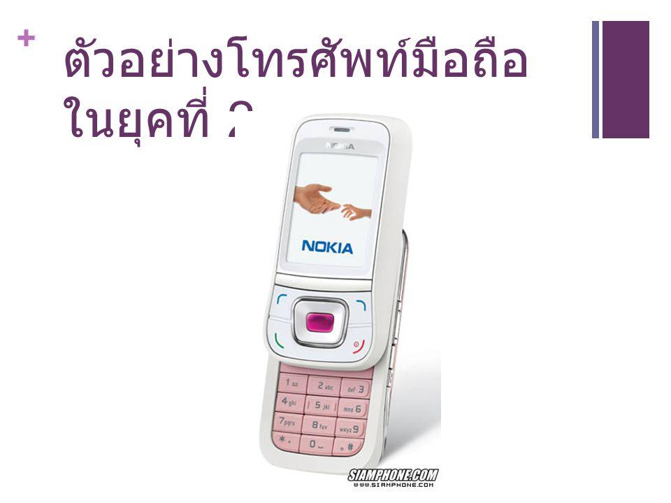 + ตัวอย่างโทรศัพท์มือถือ ในยุคที่ 2
