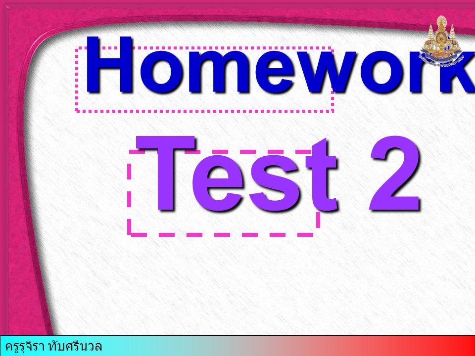 Test 2 Homework ครูรุจิรา ทับศรีนวล
