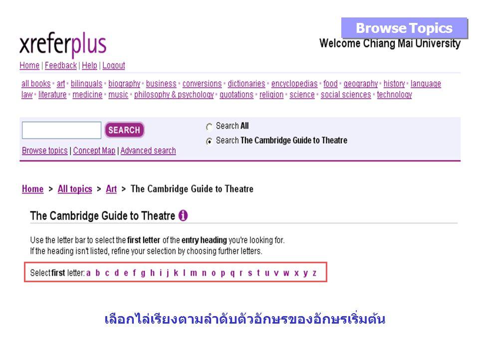 Browse Topics เลือกไล่เรียงตามลำดับตัวอักษรของอักษรเริ่มต้น