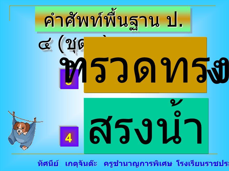 ทัศนีย์ เกตุจันต๊ะ ครูชำนาญการพิเศษ โรงเรียนราชประชานุเคราะห์ ๑๕ คำศัพท์พื้นฐาน ป. ๔ ( ชุด๙ ) คำศัพท์พื้นฐาน ป. ๔ ( ชุด๙ ) ทรว _ ทรง ส _ งน้ำ สรงน้ำ 3