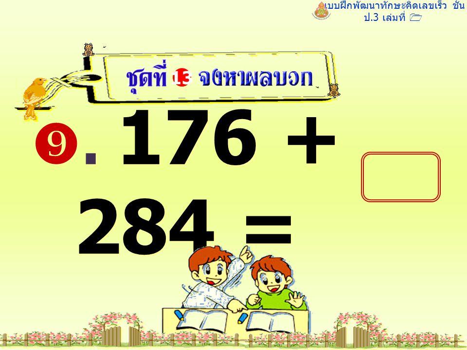 แบบฝึกพัฒนาทักษะคิดเลขเร็ว ชั้น ป.3 เล่มที่ 1 . 176 + 284 = 13