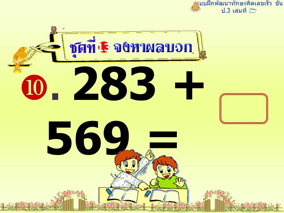 แบบฝึกพัฒนาทักษะคิดเลขเร็ว ชั้น ป.3 เล่มที่ 1 . 283 + 569 = 13