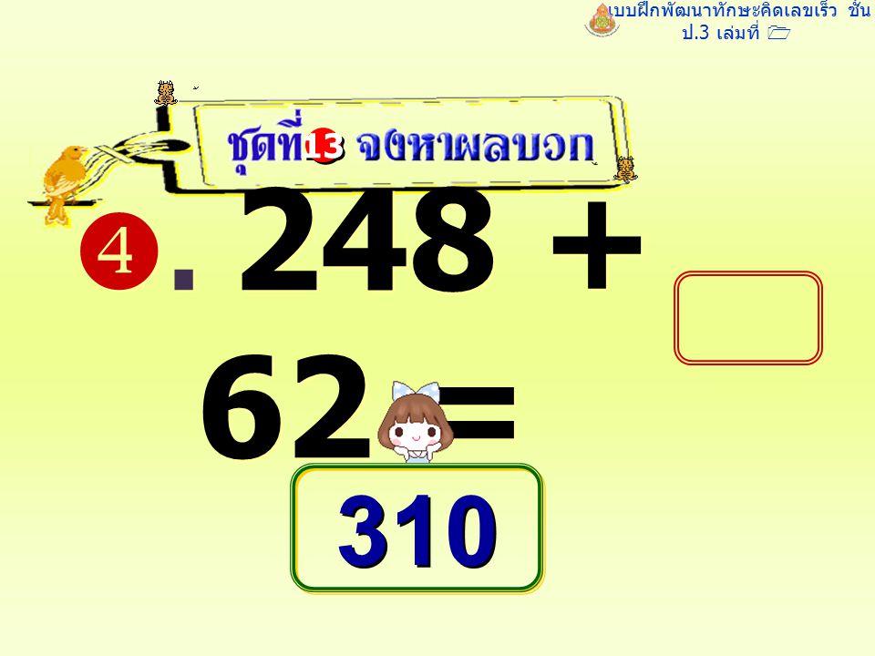 แบบฝึกพัฒนาทักษะคิดเลขเร็ว ชั้น ป.3 เล่มที่ 1 . 248 + 62 = 13 310 310