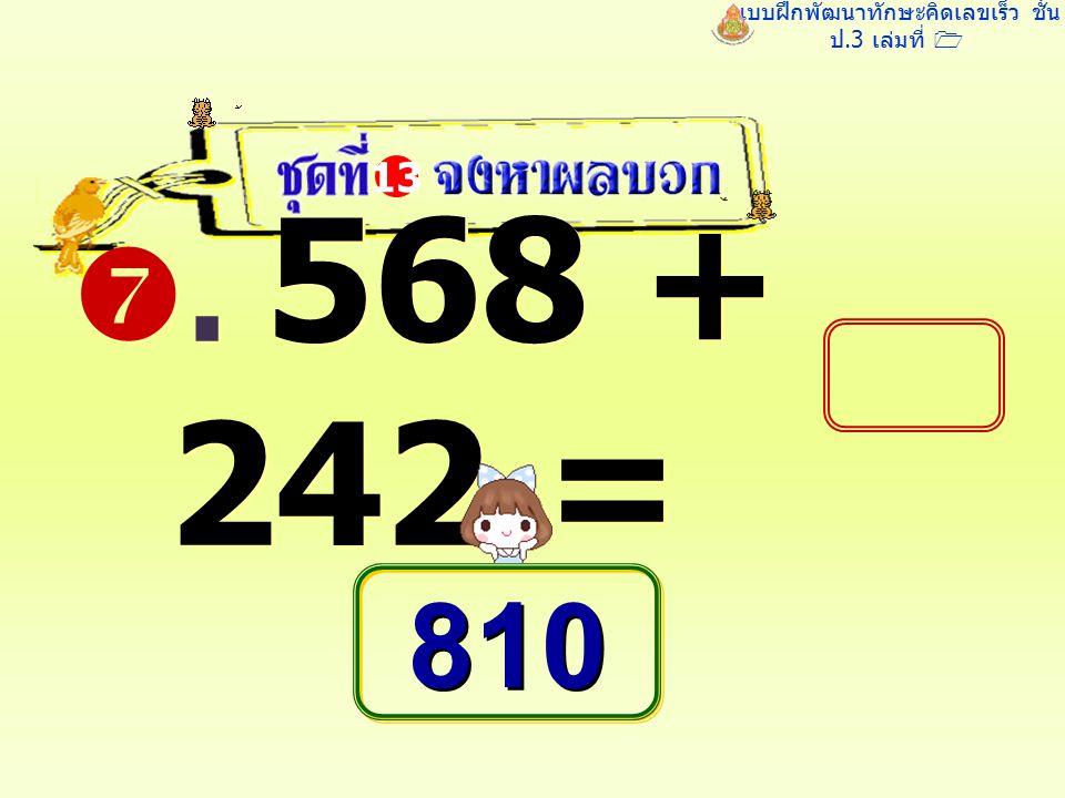 แบบฝึกพัฒนาทักษะคิดเลขเร็ว ชั้น ป.3 เล่มที่ 1 . 568 + 242 = 13 810 810