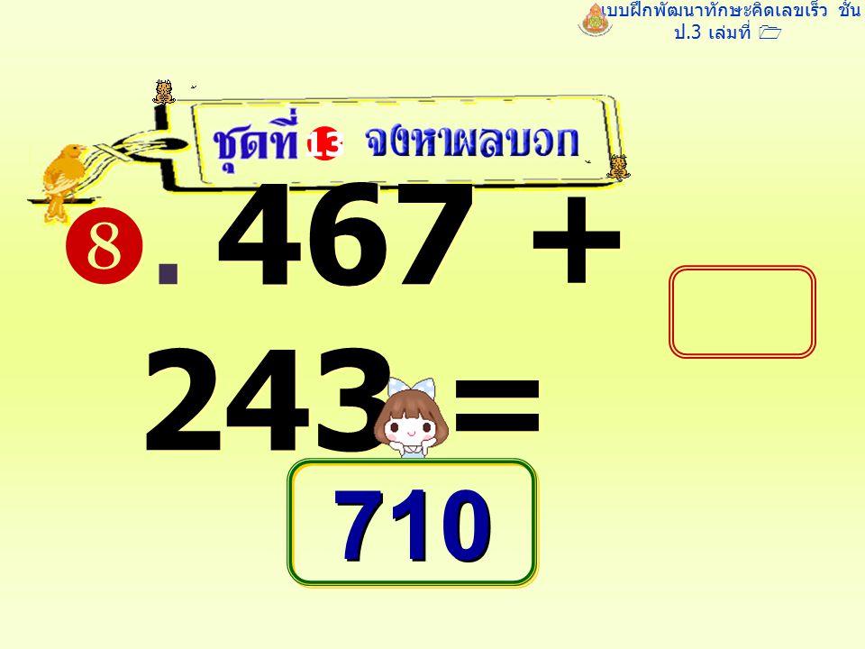 แบบฝึกพัฒนาทักษะคิดเลขเร็ว ชั้น ป.3 เล่มที่ 1 . 467 + 243 = 13 710 710