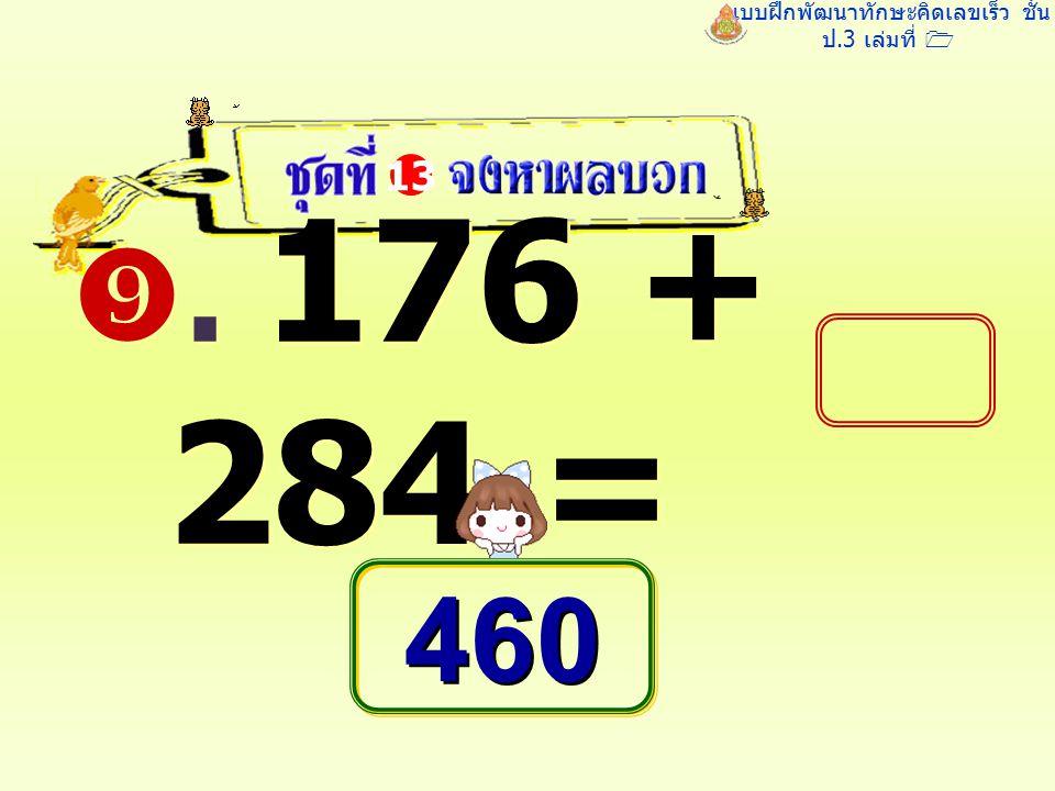 แบบฝึกพัฒนาทักษะคิดเลขเร็ว ชั้น ป.3 เล่มที่ 1 . 176 + 284 = 13 460 460