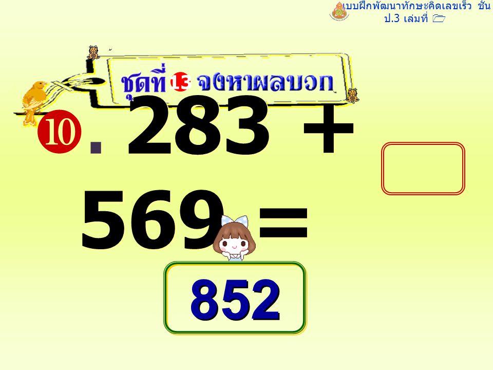 แบบฝึกพัฒนาทักษะคิดเลขเร็ว ชั้น ป.3 เล่มที่ 1 . 283 + 569 = 13 852 852