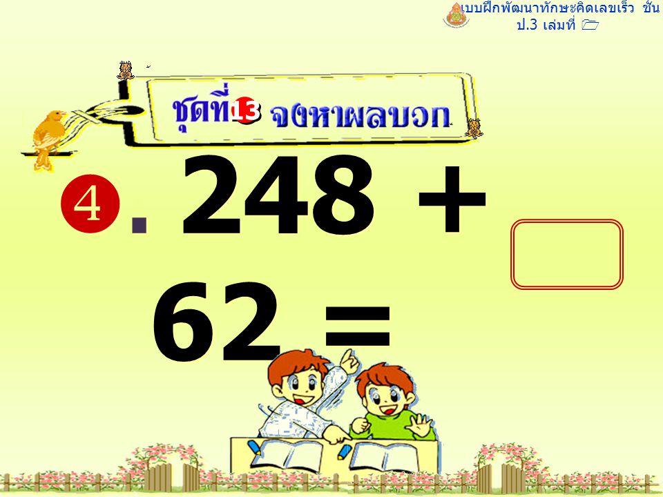 แบบฝึกพัฒนาทักษะคิดเลขเร็ว ชั้น ป.3 เล่มที่ 1 . 248 + 62 = 13